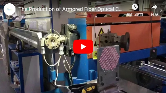 The Production of Armored Fiber Optical Cable